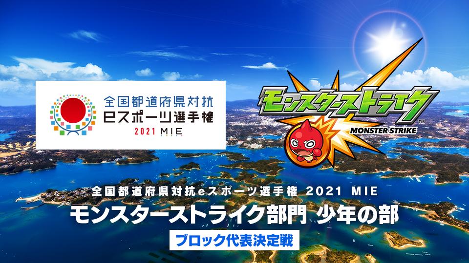 全国都道府県対抗eスポーツ選手権 2021 MIE モンスターストライク部門 少年の部 開催!