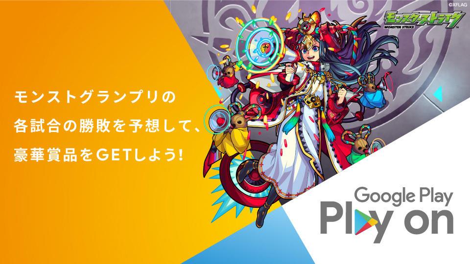 Google Play 勝敗予想キャンペーン開催!
