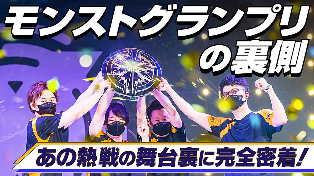 「モンストグランプリ2021 決勝大会ドキュメンタリー」公開中!