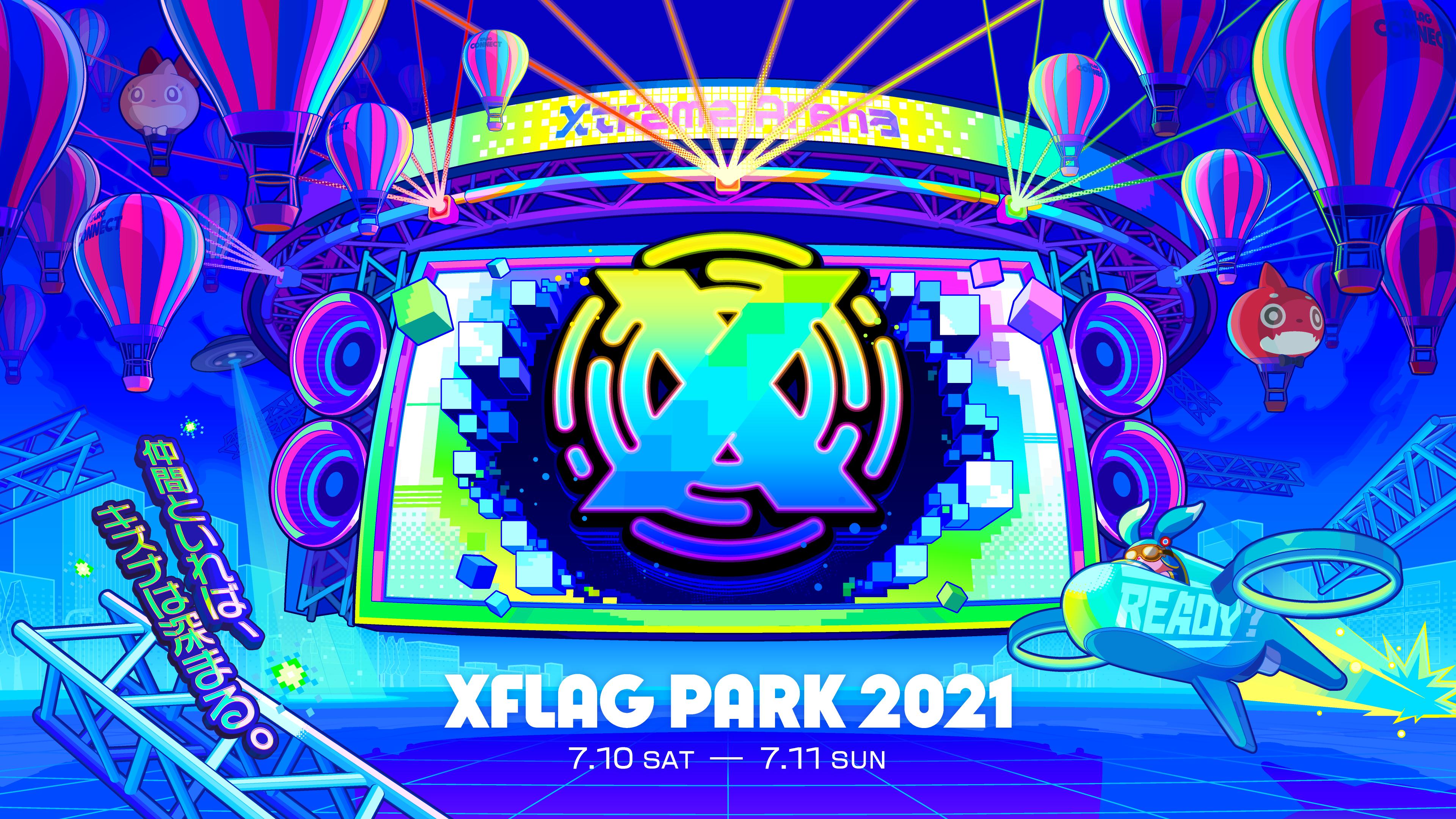 決勝大会は「XFLAG PARK 2021」内にて開催!