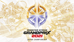 モンストグランプリ2021 ジャパンチャンピオンシップ 開催!