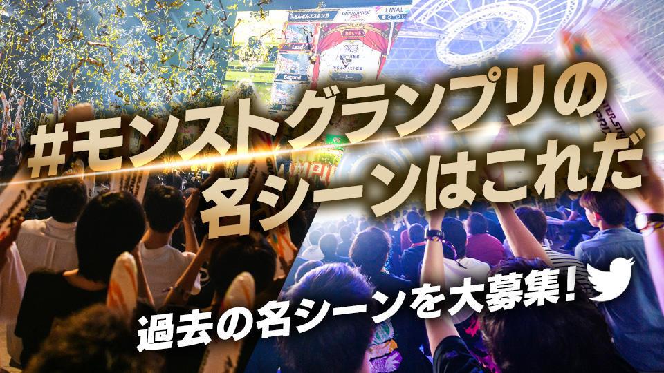 【モンストグランプリ2021開催記念】過去の名シーン募集中!