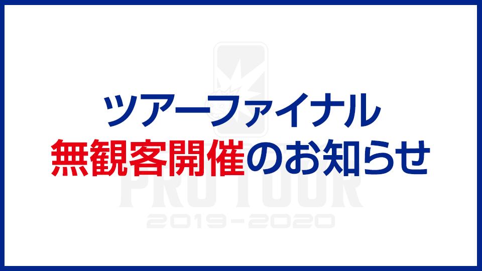 2/19 ツアーファイナル 無観客開催のお知らせ